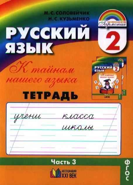 Русский язык Тетрадь-задачник к учебнику для 2 класса общеобразовательных организаций В трех частях Часть 3