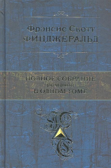 Фицджеральд Ф. Полное собрание романов в одном томе