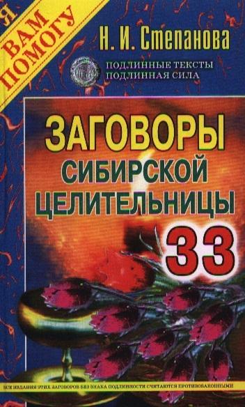 Степанова Н. Заговоры сибирской целительницы Выпуск 33