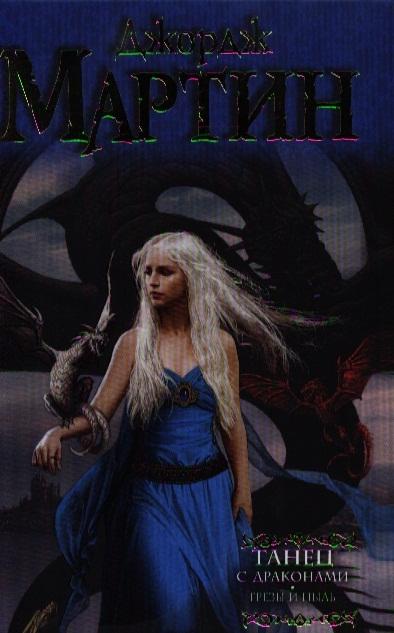 Мартин Дж. Танец с драконами Грезы и пыль Из цикла Песнь льда и огня мартин дж танец с драконами грезы и пыль из цикла песнь льда и огня