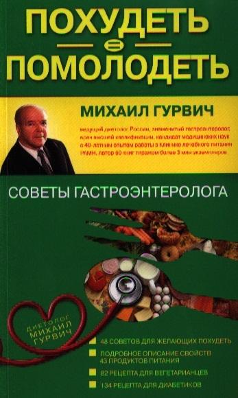 Похудеть помолодеть Советы гастроэнтеролога