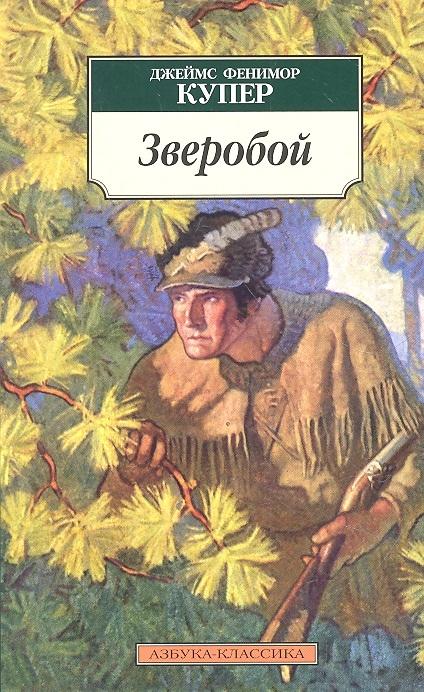 лучшая цена Купер Ф. Зверобой или Первая тропа войны