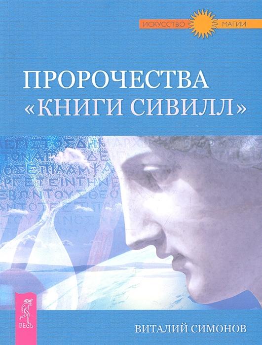 Симонов В. Пророчества Книги Сивилл