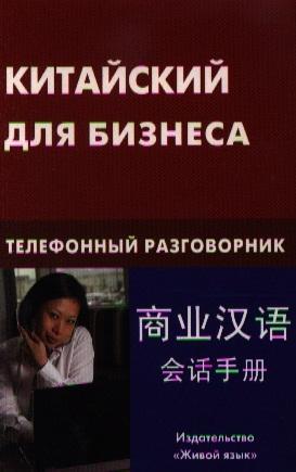 Шелухин Е. Китайский для бизнеса Телефонный разговорник соколова е французский язык телефонный разговорник