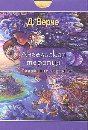 Верче Д. Ангельская терапия Гадальные карты верче д ангелы знают ответ вдохновляющие напутствия небесных посланников 44 карты 3678