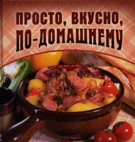 Чернышова Т. (сост.) Просто вкусно по-домашнему