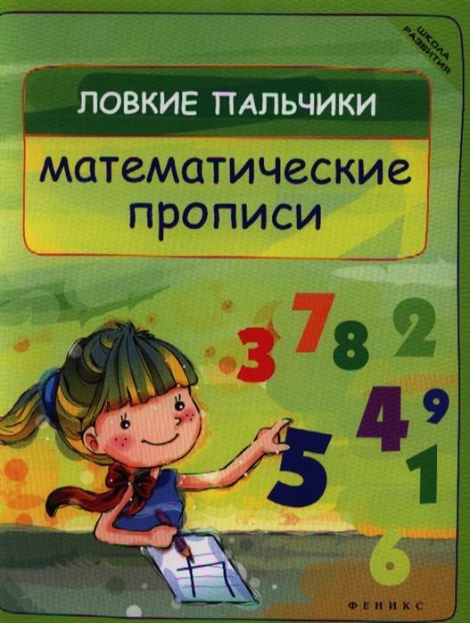 Краснощекова Н. (сост.) Ловкие пальчики Математические прописи игра настольная ловкие пальчики
