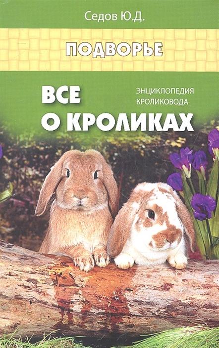 Все о кроликах Энциклопедия кроликовода