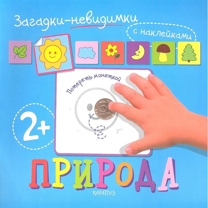 Томашевская Н., Волкова Н. Загадки-невидимки Природа волкова н азбука для мальчиков стихи
