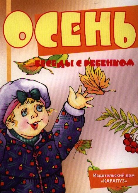 Шипунова В. Осень Беседы с ребенком цены онлайн