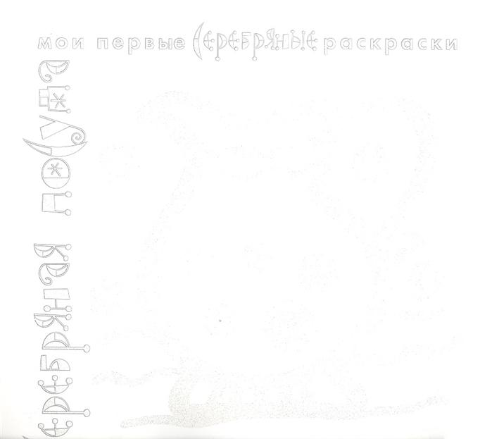Купить Серебряная посуда Раскраска, Карапуз, Раскраски