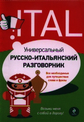 Универсальный русско-итальянский разговорник Все необходимые для путешествия слова и фразы