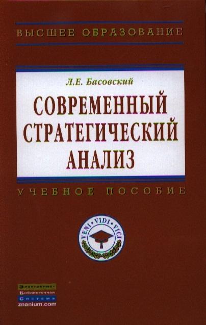 Современный стратегический анализ Учебник