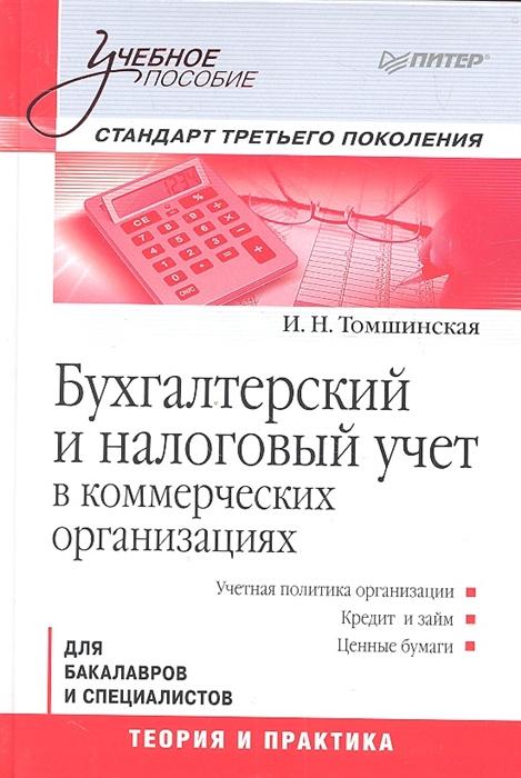Томшинская И. Бухгалтерский и налоговый учет в коммерческих организациях Для бакалавров и специалистов
