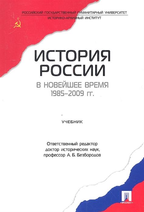 История России в новейшее время 1985-2009 гг Учебник