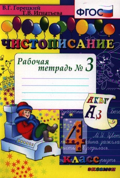 Горецкий В., Игнатьева Т. Чистописание Рабочая тетрадь 3 4 класс