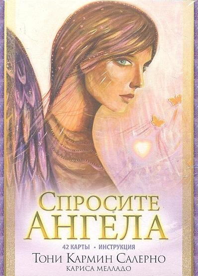 Салерно Т. Спросите Ангела 42 карты единство церкви богословская конференция 15 16 ноября 1994 года