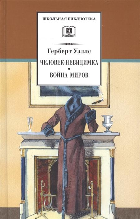 Человек-невидимка Война миров Романы и рассказы