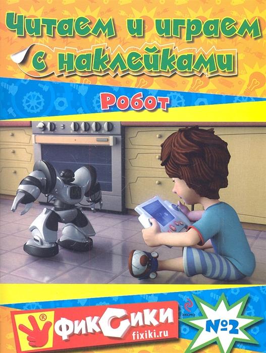 Робот Читаем и играем с наклейками 2