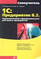 1C: Предприятие 8.2. Управленческий и финансовый учет для малых предприятий
