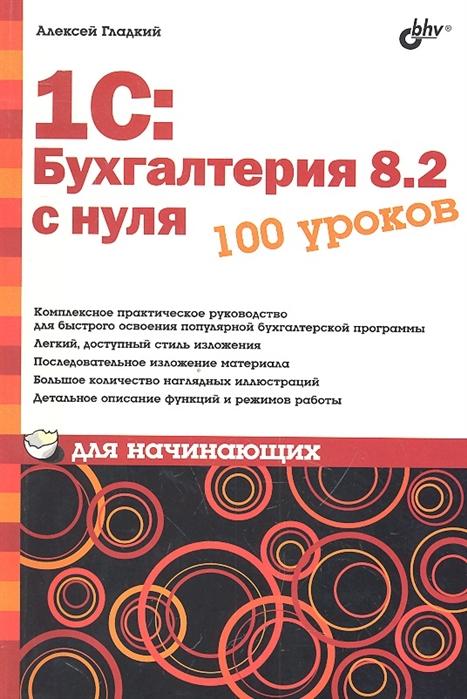 Гладкий А. 1C Бухгалтерия 8 2 с нуля 100 уроков для начинающих стоимость