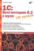 1C: Бухгалтерия 8.2 с нуля. 100 уроков для начинающих