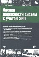 Оценка надежности систем с учетом ЗИП (+CD)