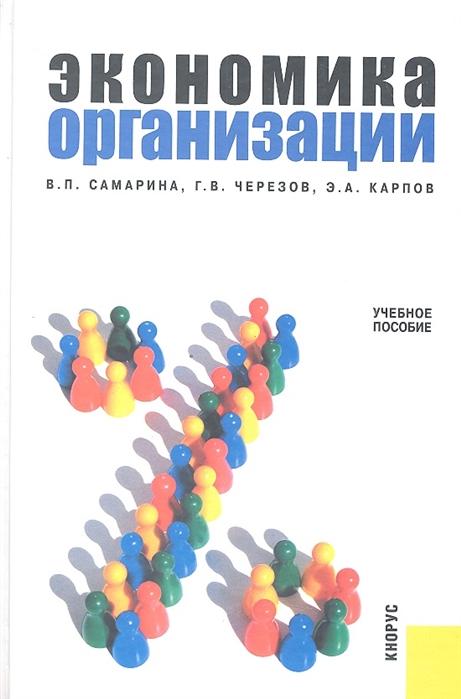 Экономика организации Учебное пособие