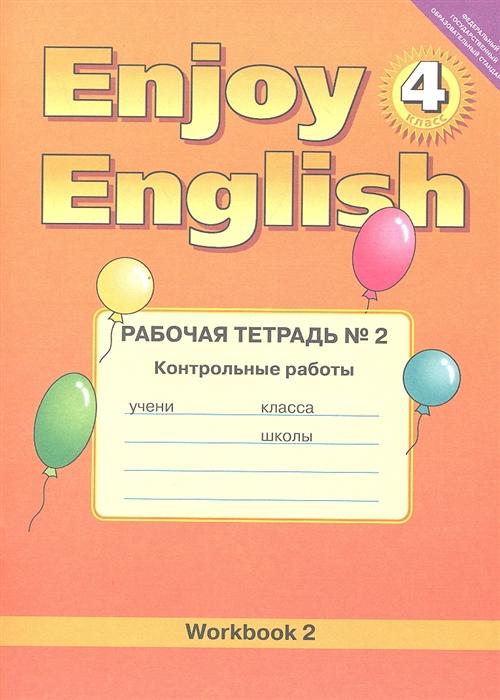 Трубанева Н., Коротеева О. Английский язык Английский с удовольствием Enjoy English Рабочая тетрадь 2 к учебнику для 4 класса Контрольные работы