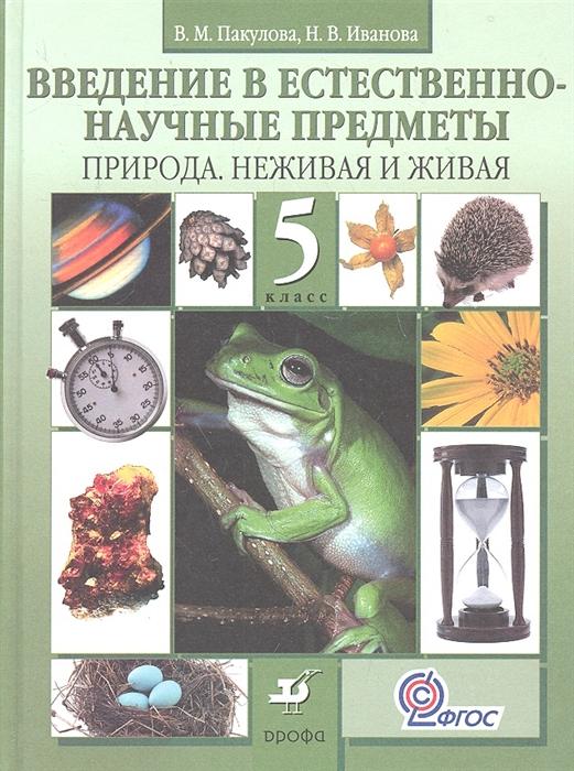 Пакулова В., Иванова Н. Введение в естественно-научные предметы Природа неживая и живая 5 класс Учебник 2-е издание стереотипное