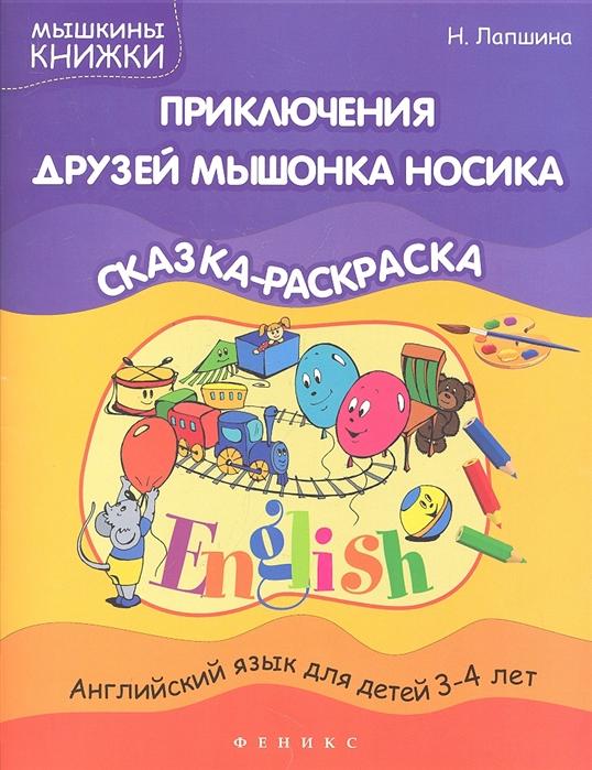 Купить Приключения друзей мышонка Носика Сказка-раскраска Английский язык для детей 3-4 лет, Феникс, Раскраски