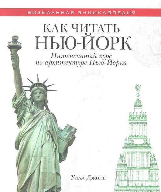 Джонс У. Как читать Нью-Йорк Интенсивный курс по архитектуре Нью-Йорка