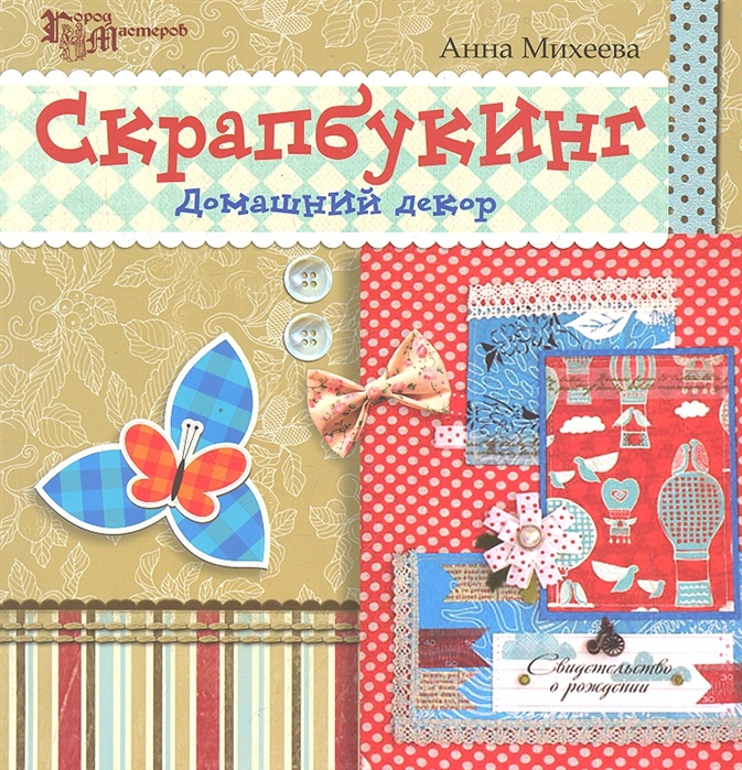 Михеева А. Скрапбукинг Домашний декор