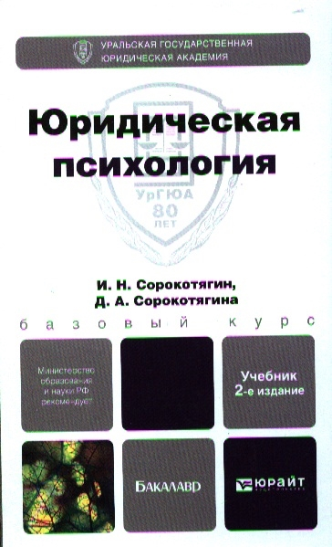 Юридическая психология Учебник для бакалавров 2-е издание переработанное и дополненное