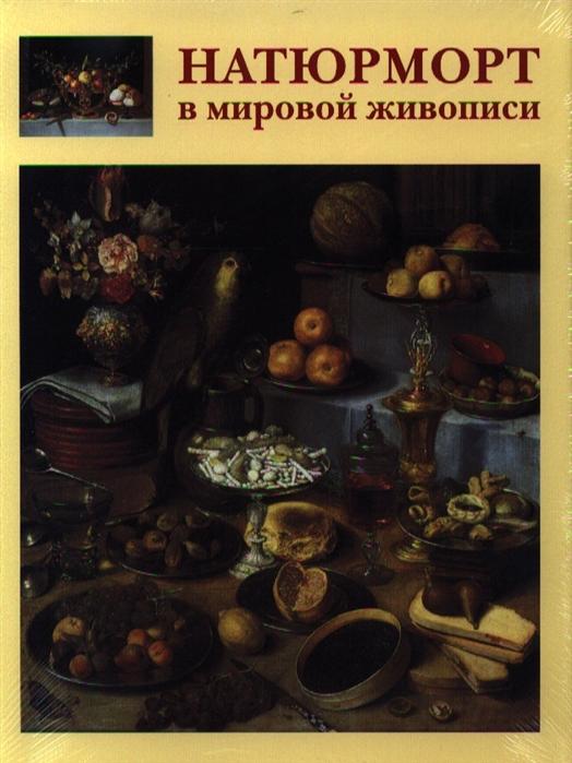 Голованова А. Натюрморт в мировой живописи недорого