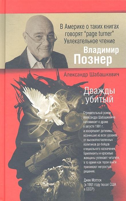 Шабашкевич А. Дважды убитый шабашкевич а дважды убитый