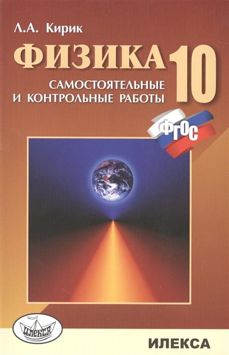 Кирик Л. Физика Разноуровневые самостоятельные и контрольные работы 10 класс 3-е издание переработанное цены онлайн