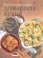 Домашняя кухня. Истории, традиции, рецепты