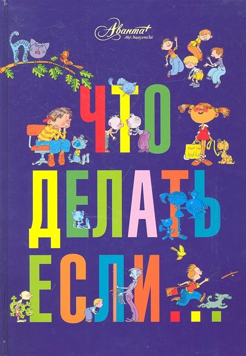 Петрановская Л. Что делать если петрановская л в что делать если… 2 продолжение полюбившейся и очень полезной книги