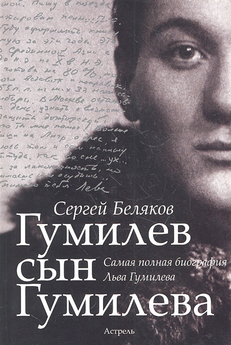 Беляков С. Гумилев сын Гумилева беляков алексей вторая дверь