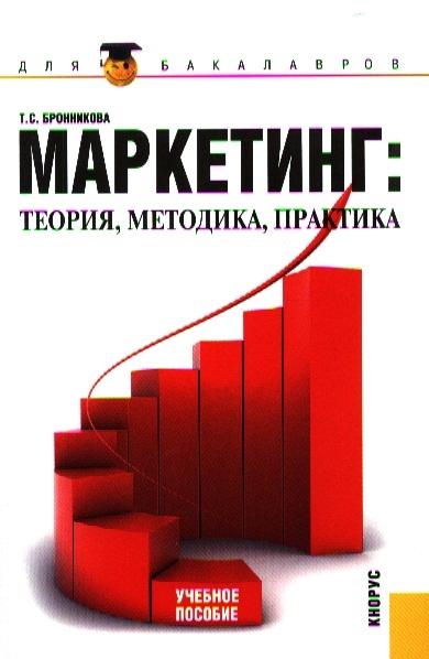 Маркетинг теория методика практика