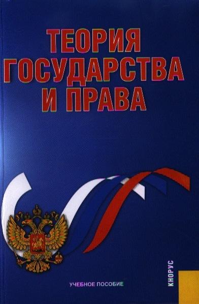 Теория государства и права Второе издание стереотипное