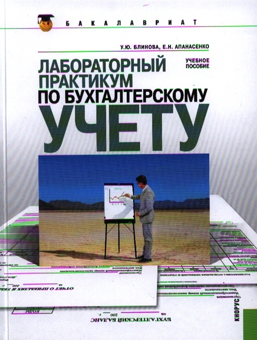 Лабораторный практикум по бухгалтерскому учету Второе издание переработанное