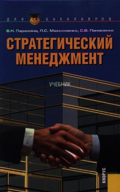 Стратегический менеджмент Шестое издание стереотипное