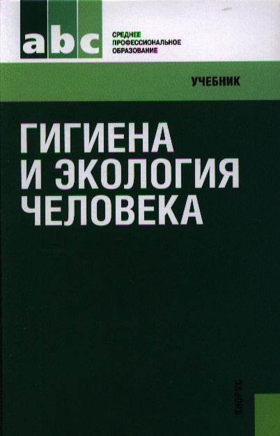 Матвеева Н. (ред.) Гигиена и экология человека Второе издание стереотипное