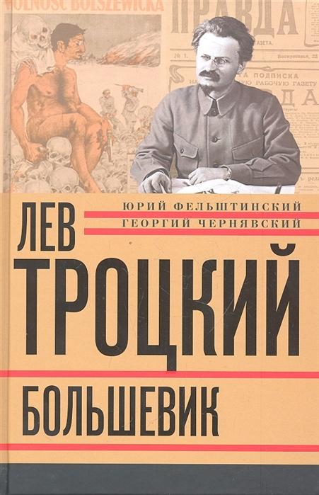 Лев Троцкий Книга вторая Большевик 1917-1924 годы