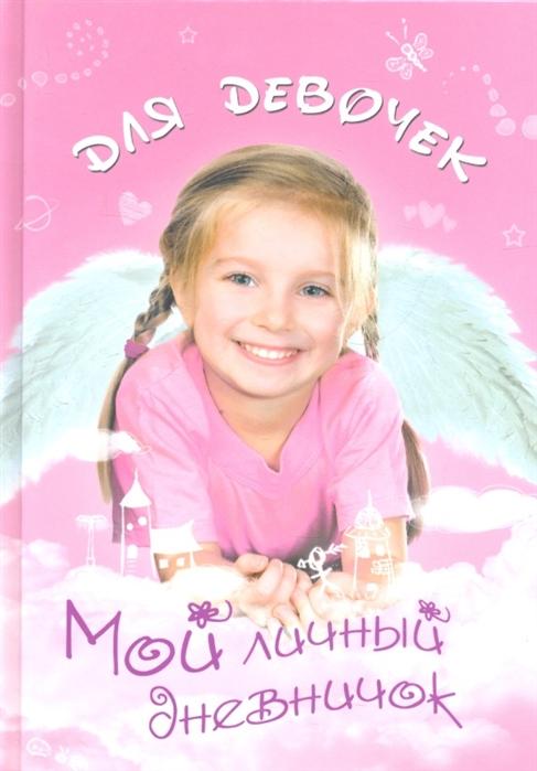 Купить Мой личный дневничок для девочек Девочка-ангелочек, Центрполиграф, Дневники. Альбомы. Анкеты