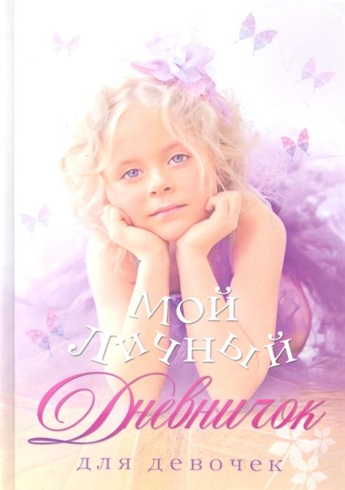 Купить Мой личный дневничок для девочек Сиреневый туман, Центрполиграф, Дневники. Альбомы. Анкеты