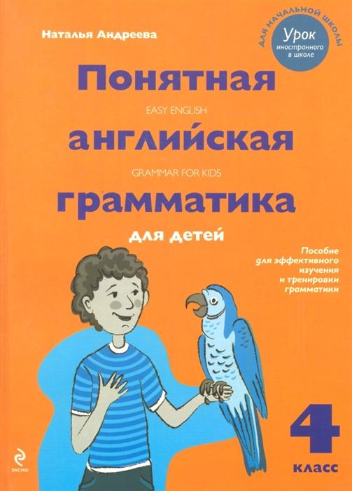 Андреева Н. Понятная английская грамматика для детей 4 класс
