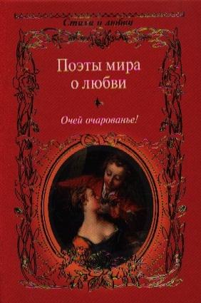 Бастиан Ф. (сост.) Поэты мира о любви Очей очарованье все цены